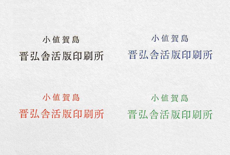 左上:墨/右上:濃藍/左下:金赤/右下:草