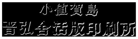 小値賀島 晋弘舎活版印刷所
