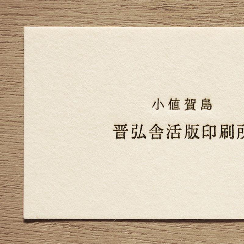 白[名刺のみ]